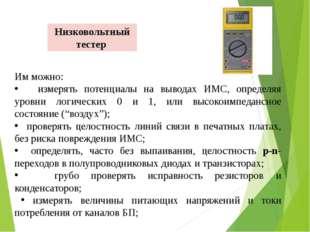 Низковольтный тестер Им можно: измерять потенциалы на выводах ИМС, определяя