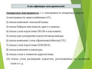 Классификация неисправностей Аппаратные неисправности, т. е. неисправности ап