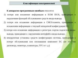 Классификация неисправностей К аппаратно-программным ошибкам относятся: 1) по