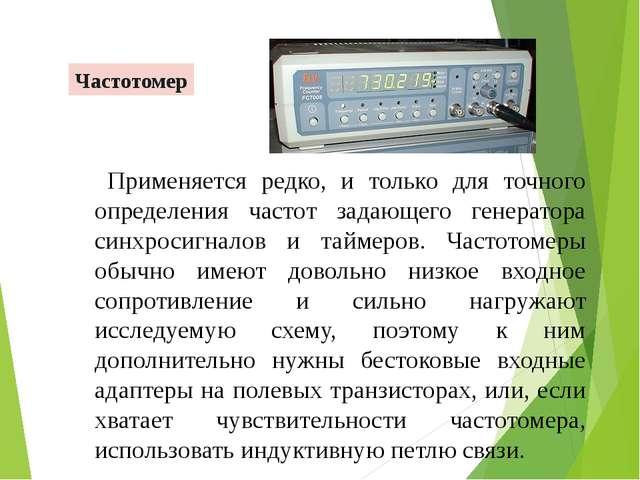 Частотомер Применяется редко, и только для точного определения частот задающе...