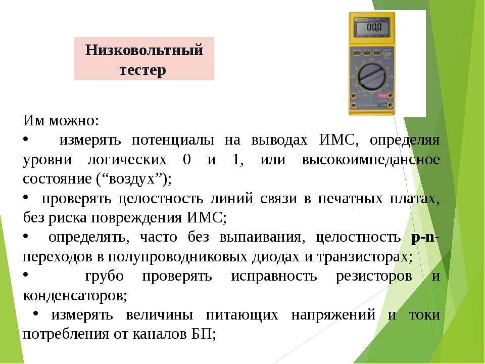 Низковольтный тестер Им можно: измерять потенциалы на выводах ИМС, определяя...