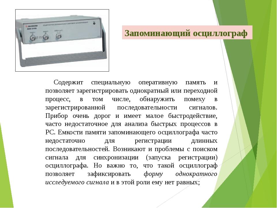 Запоминающий осциллограф Содержит специальную оперативную память и позволяет...