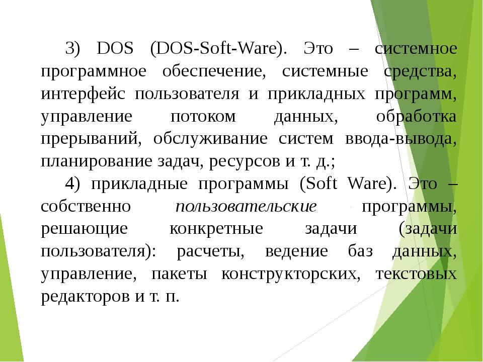3) DOS (DOS-Soft-Ware). Это – системное программное обеспечение, системные ср...