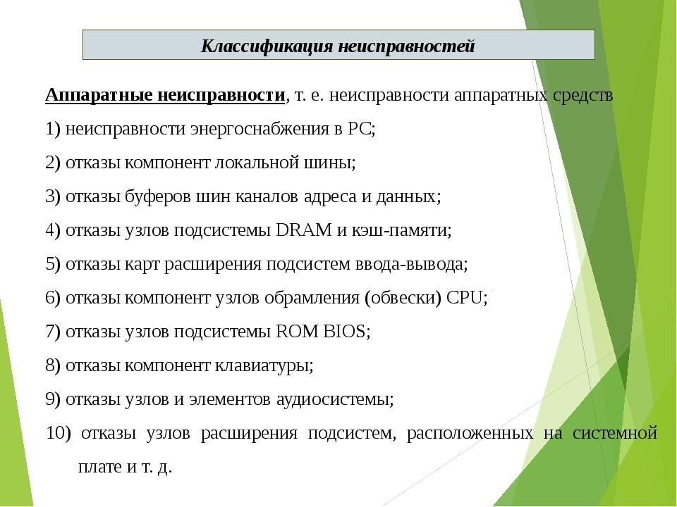 Классификация неисправностей Аппаратные неисправности, т. е. неисправности ап...