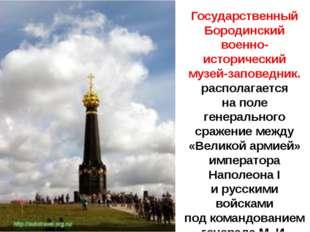 Государственный Бородинский военно-исторический музей-заповедник. располагает