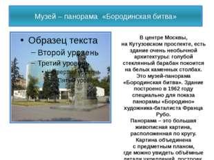 Музей – панорама «Бородинская битва» В центре Москвы, наКутузовском проспект
