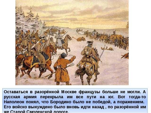 Оставаться в разорённой Москве французы больше не могли. А русская армия пере...