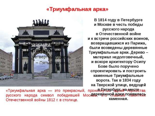 «Триумфальная арка» «Триумфальная арка — это прекрасный, проникнутый идеей то...