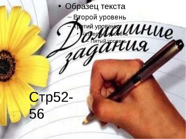 Стр52-56