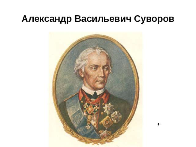 Александр Васильевич Суворов +