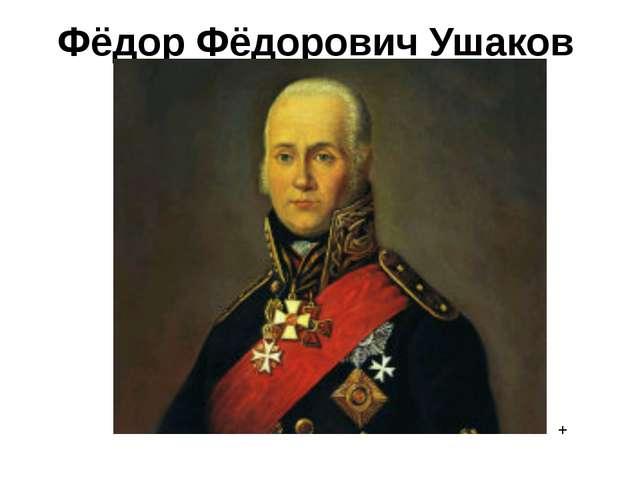 Фёдор Фёдорович Ушаков +