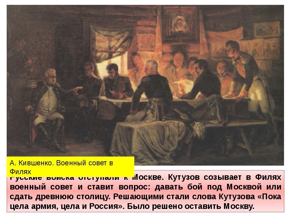 Русские войска отступали к Москве. Кутузов созывает в Филях военный совет и с...