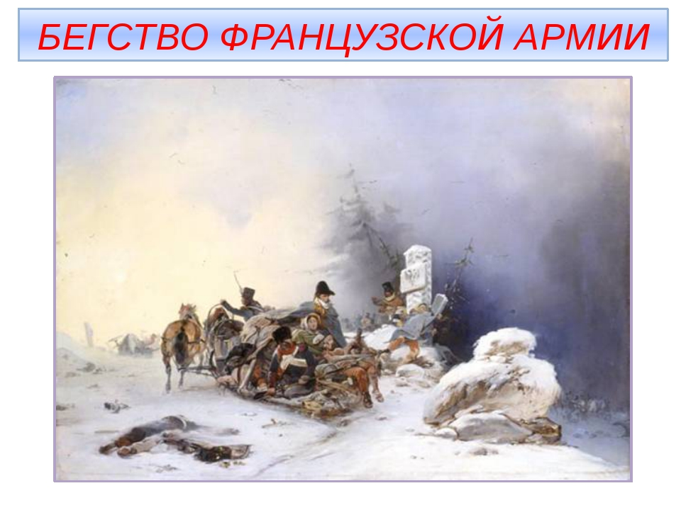 БЕГСТВО ФРАНЦУЗСКОЙ АРМИИ