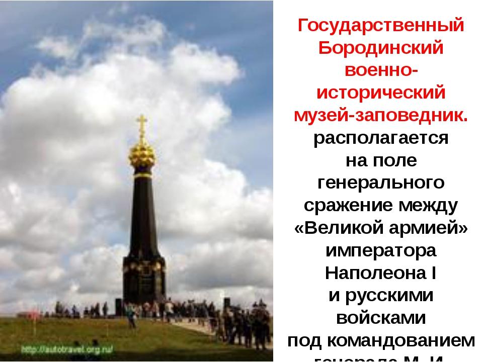 Государственный Бородинский военно-исторический музей-заповедник. располагает...
