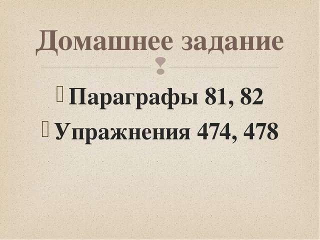 Параграфы 81, 82 Упражнения 474, 478 Домашнее задание 