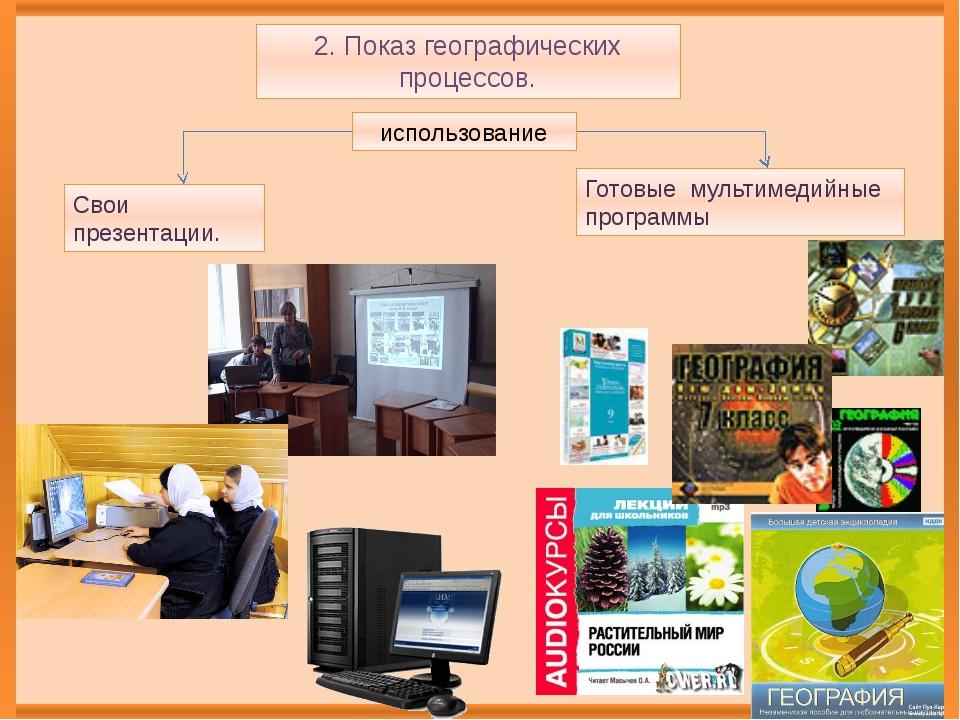 2. Показ географических процессов. Свои презентации. Готовые мультимедийные...