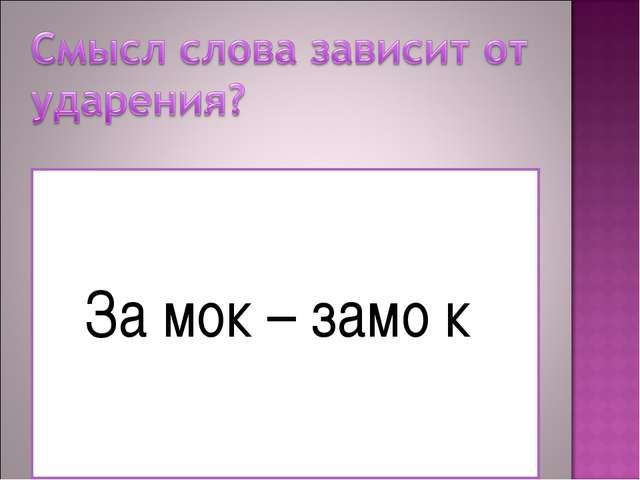 За′мок – замо′к