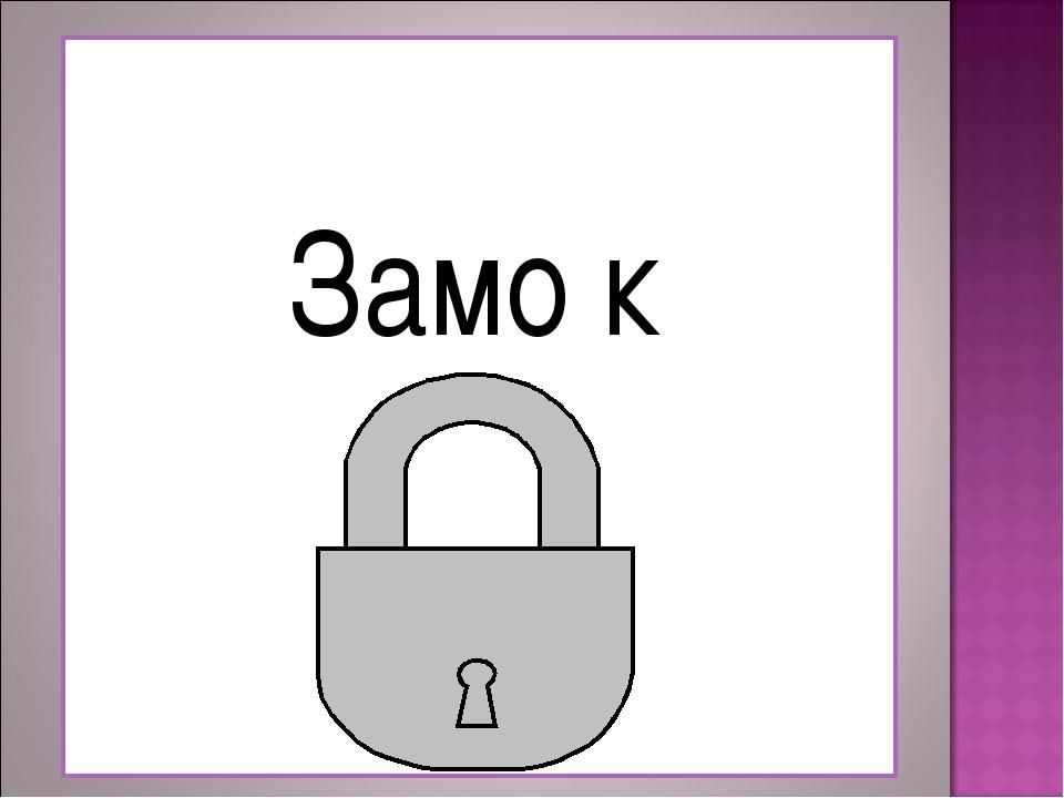Замо′к
