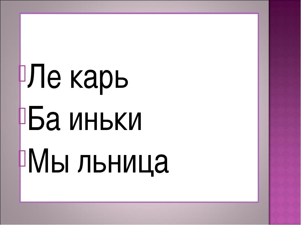 Ле′карь Ба′иньки Мы′льница
