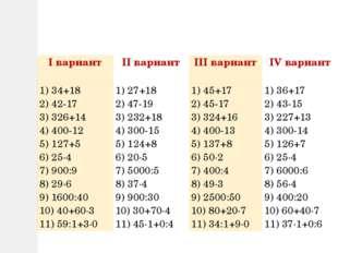 Iвариант IIвариант IIIвариант IVвариант 1) 34+18 2) 42-17 3) 326+14 4) 400-12