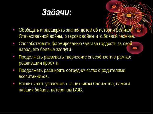 Задачи: Обобщать и расширять знания детей об истории Великой Отечественной во...