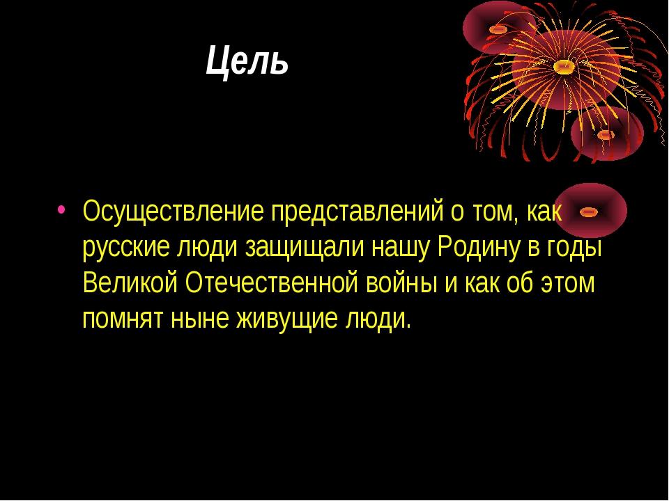 Цель Осуществление представлений о том, как русские люди защищали нашу Родину...