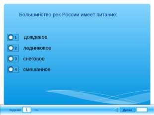 1 Задание Большинство рек России имеет питание: дождевое ледниковое снеговое