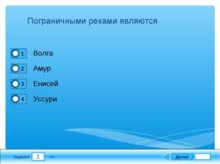 1 Задание Пограничными реками являются Волга Амур Енисей Уссури Далее 1 бал.