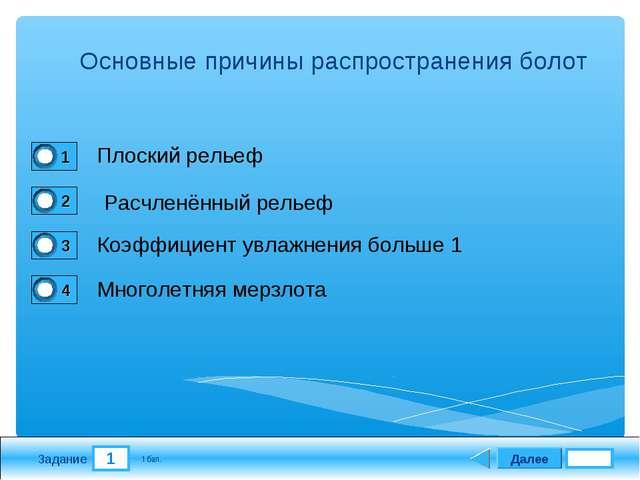 1 Задание Основные причины распространения болот Плоский рельеф Расчленённый...