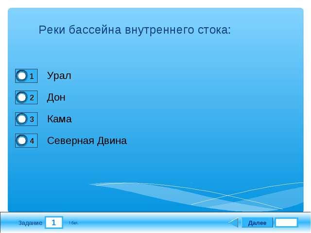 1 Задание Реки бассейна внутреннего стока: Урал Дон Кама Северная Двина Далее...