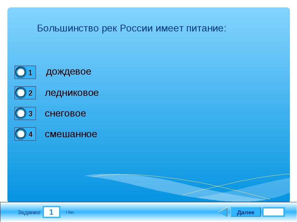 1 Задание Большинство рек России имеет питание: дождевое ледниковое снеговое...