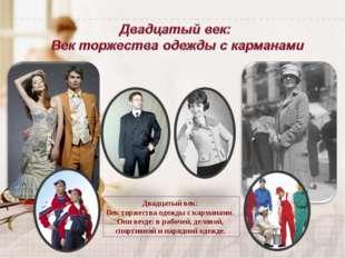 Двадцатый век: Век торжества одежды с карманами. Они везде: в рабочей, делово