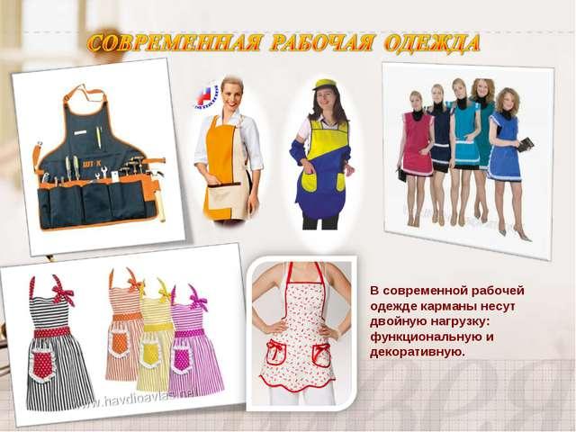 В современной рабочей одежде карманы несут двойную нагрузку: функциональную и...