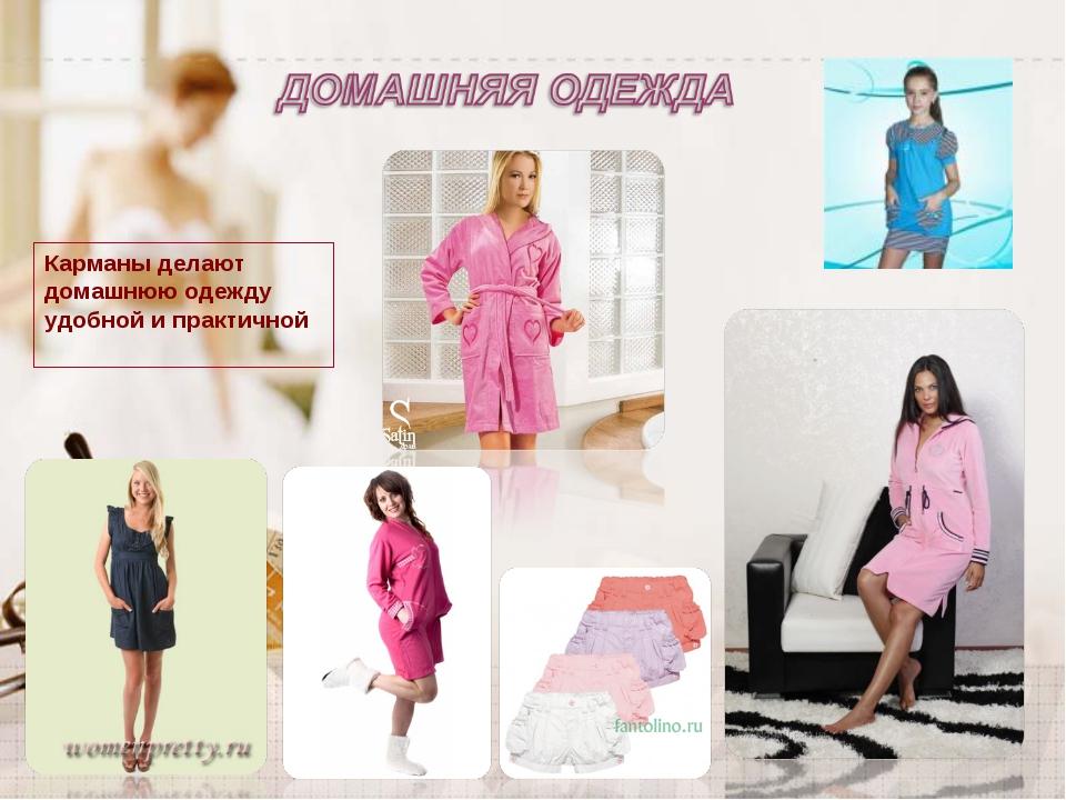 Карманы делают домашнюю одежду удобной и практичной