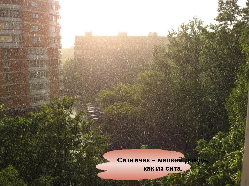 Ситничек – мелкий дождь, как из сита.