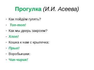 Прогулка (И.И. Асеева) Как пойдём гулять? Топ-топ! Как мы дверь закроем? Хлоп