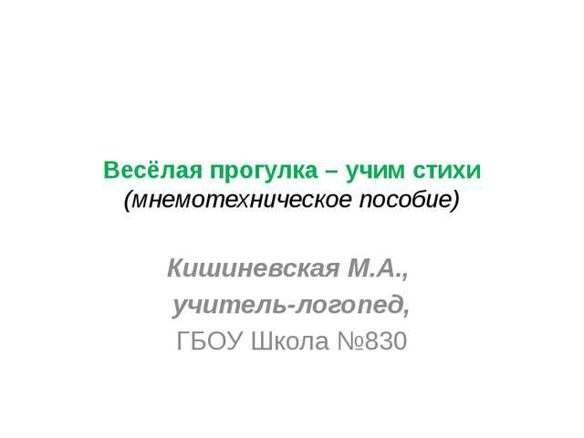 Весёлая прогулка – учим стихи (мнемотехническое пособие) Кишиневская М.А., уч...