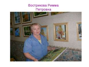 Вострикова Римма Петровна