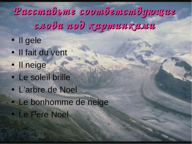 Расставьте соответствующие слова под картинками Il gele Il fait du vent Il ne...