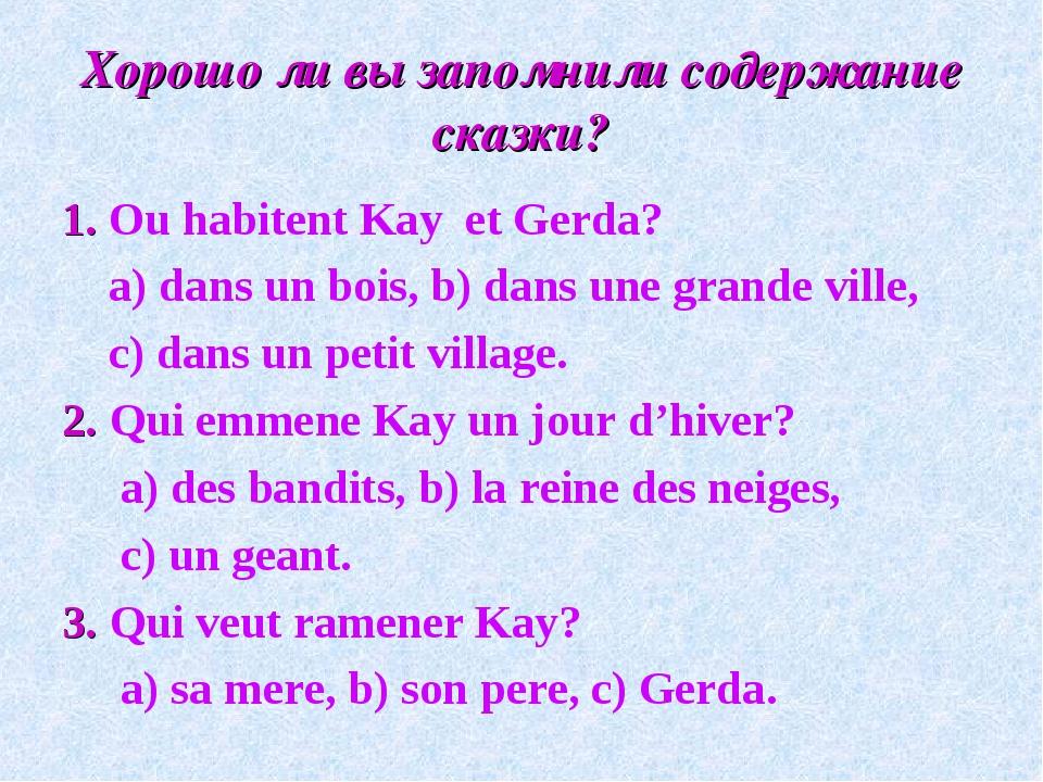 Хорошо ли вы запомнили содержание сказки? 1. Ou habitent Kay et Gerda? a) dan...