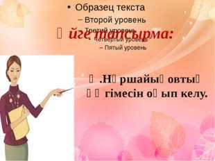 Үйге тапсырма: Ә.Нұршайықовтың әңгімесін оқып келу.