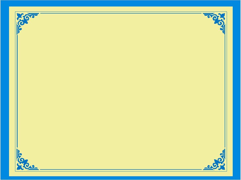 Сабақтың тақырыбы: Жақсылық жасай білейік