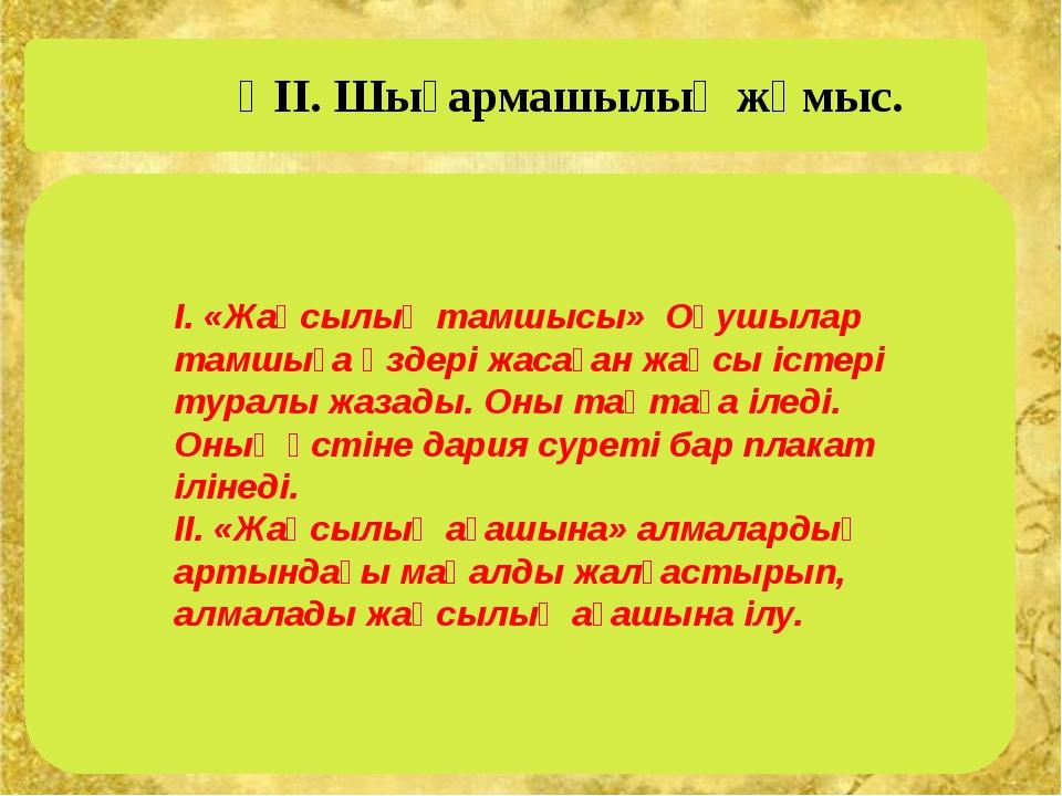 І. «Жақсылық тамшысы» Оқушылар тамшыға өздері жасаған жақсы істері туралы жаз...