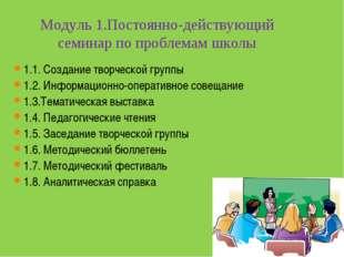 1.1. Создание творческой группы 1.2. Информационно-оперативное совещание 1.3