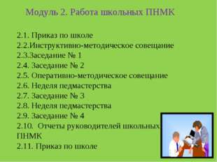 Модуль 2. Работа школьных ПНМК 2.1. Приказ по школе 2.2.Инструктивно-методич