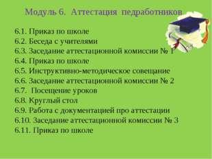 Модуль 6. Аттестация педработников 6.1. Приказ по школе 6.2. Беседа с учител