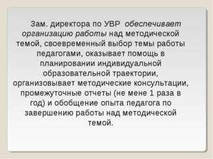 Зам. директора по УВР обеспечивает организацию работынад методической темой