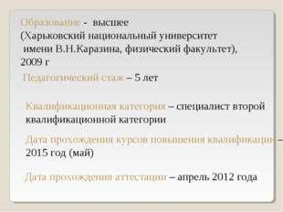 Образование - высшее (Харьковский национальный университет имени В.Н.Каразина