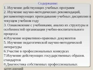 Содержание: 1. Изучение действующих учебных программ 2. Изучение научно-метод