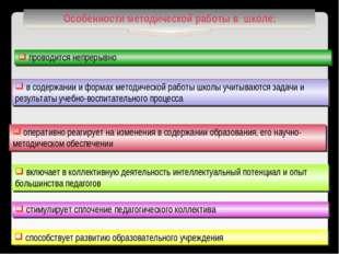 Особенности методической работы в школе: проводится непрерывно в содержании и